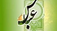 القاب حضرت عباس (ع) اساسا القابی که به هر شخص داده می شود شخصیت فرد را خواه مثبت و خواه منفی معرفی می کند . برای حضرت عباس (ع) القاب […]